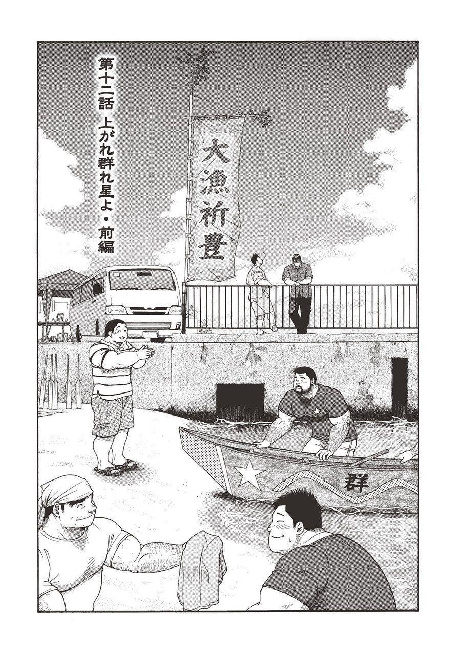 Taiyou ga Yonde Iru 2 60