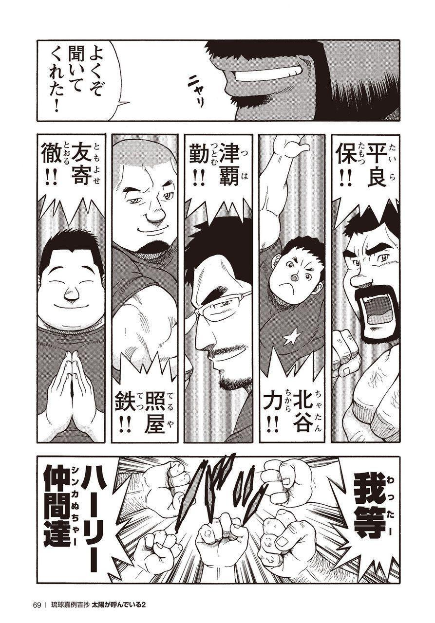 Taiyou ga Yonde Iru 2 64