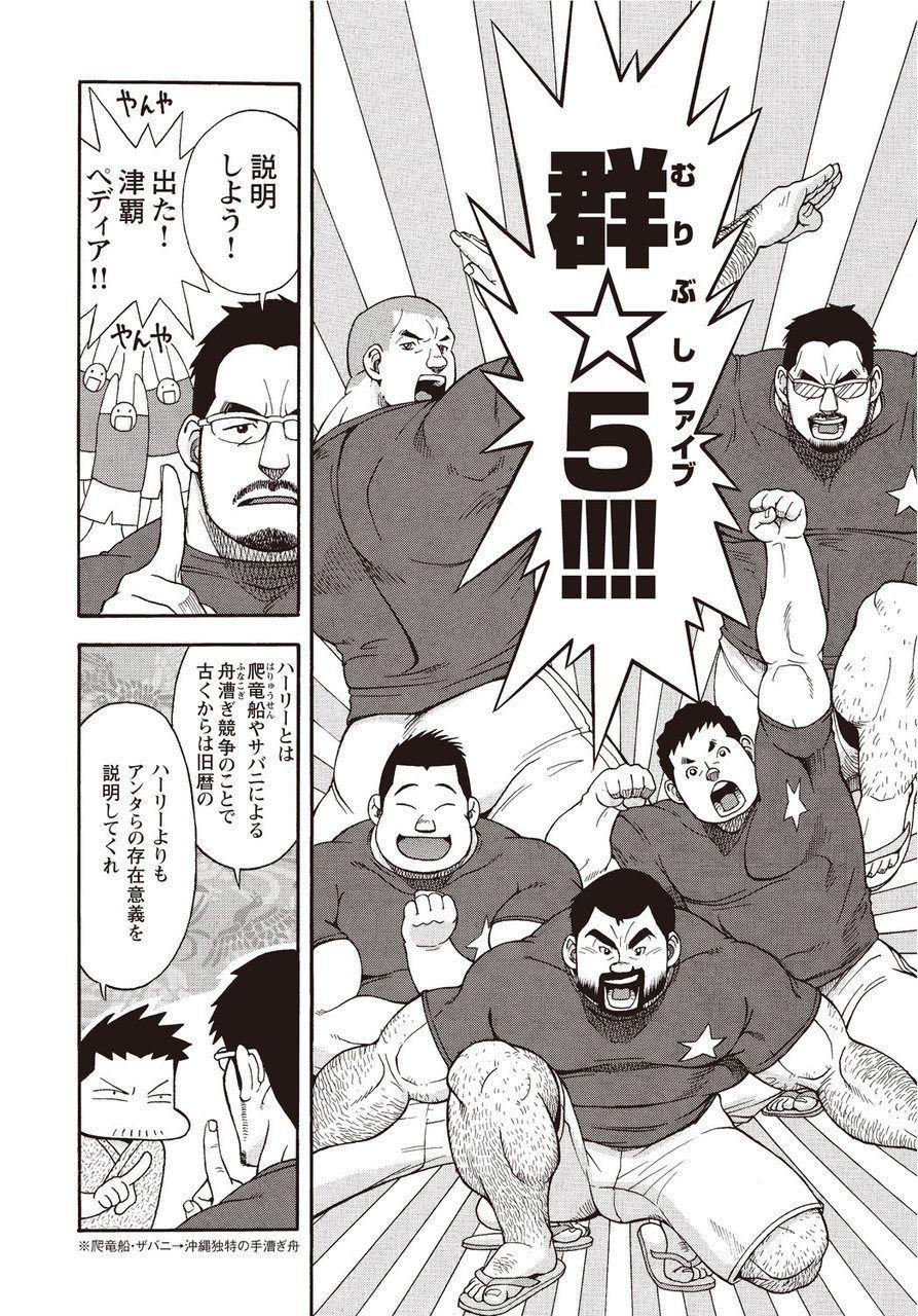 Taiyou ga Yonde Iru 2 65