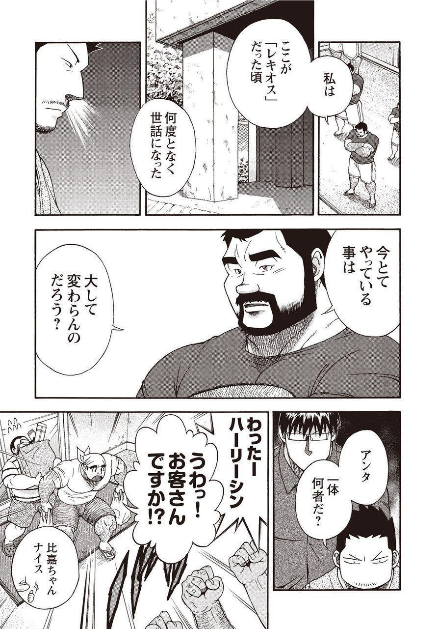 Taiyou ga Yonde Iru 2 66