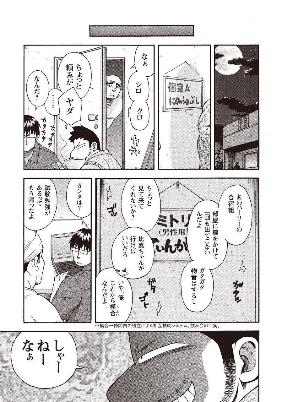 Taiyou ga Yonde Iru 2 68