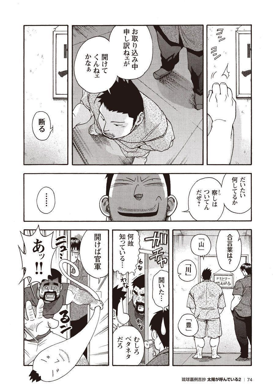 Taiyou ga Yonde Iru 2 69