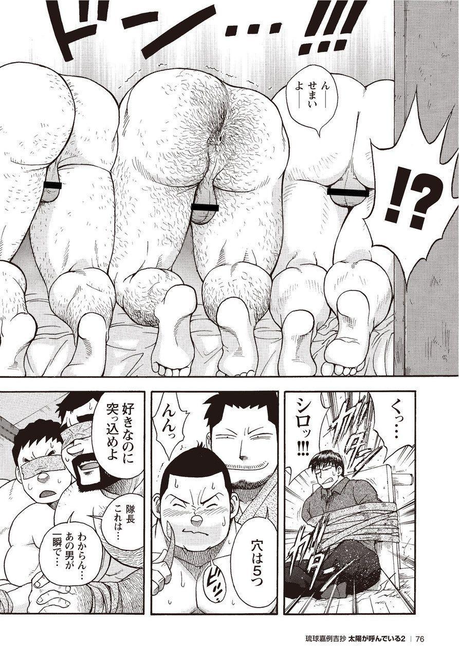 Taiyou ga Yonde Iru 2 71