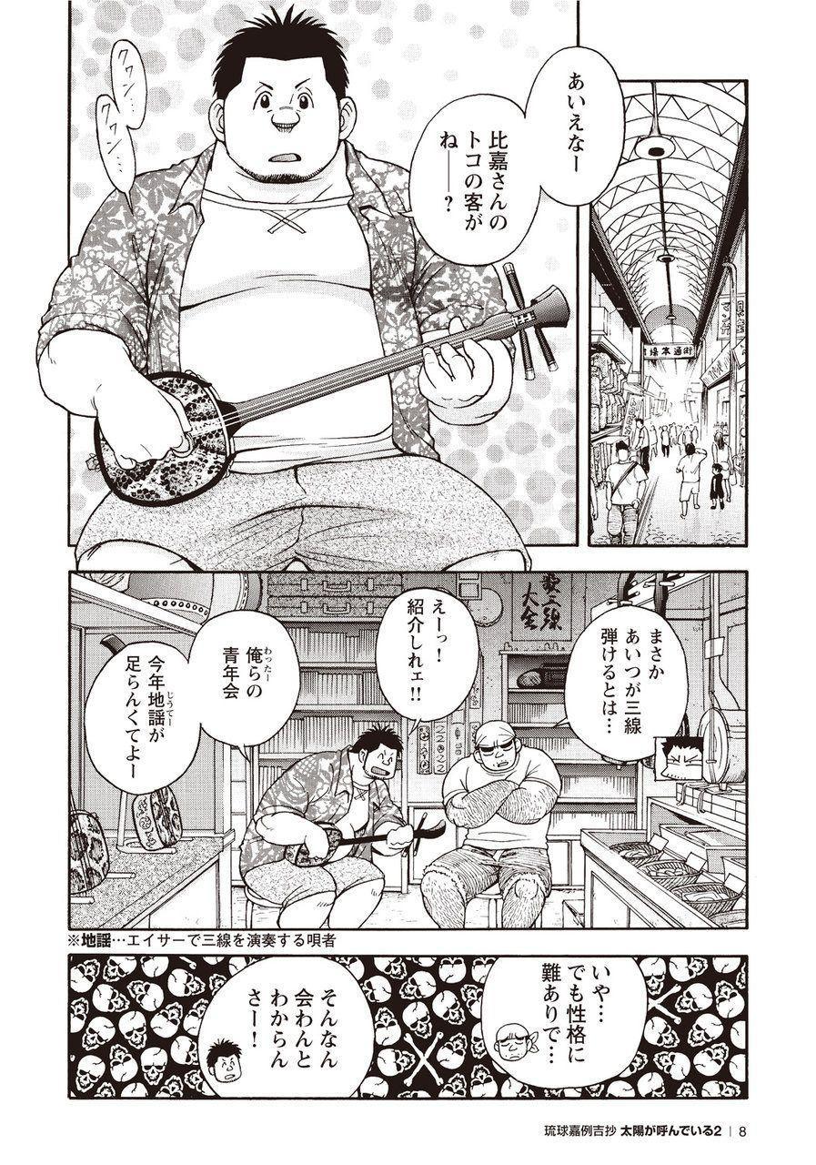 Taiyou ga Yonde Iru 2 7