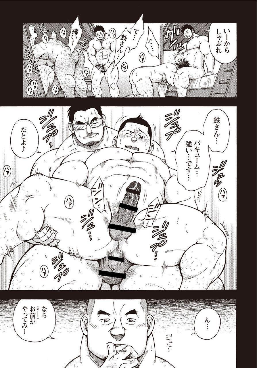 Taiyou ga Yonde Iru 2 81