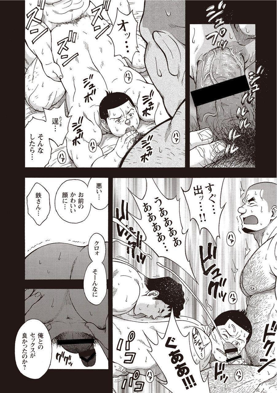 Taiyou ga Yonde Iru 2 82
