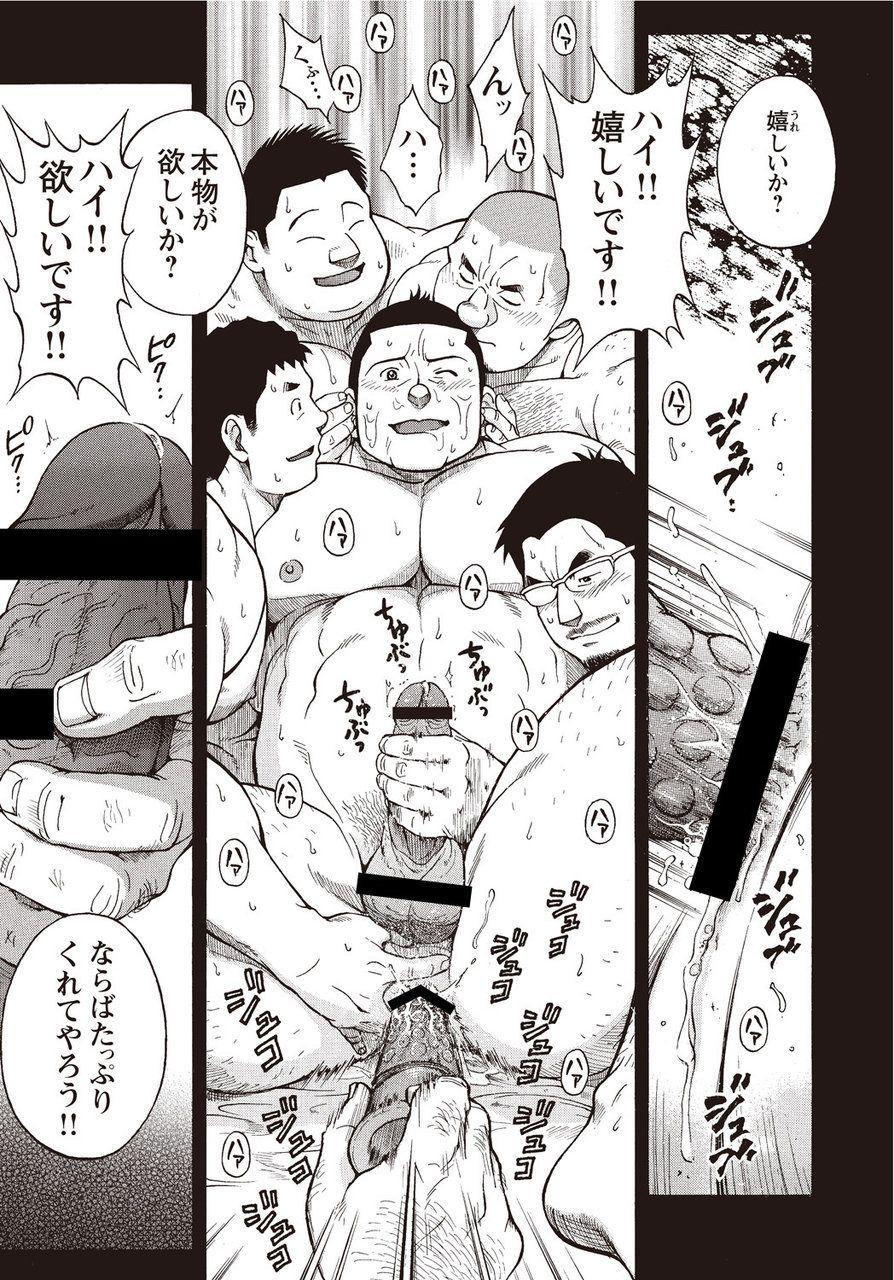 Taiyou ga Yonde Iru 2 85