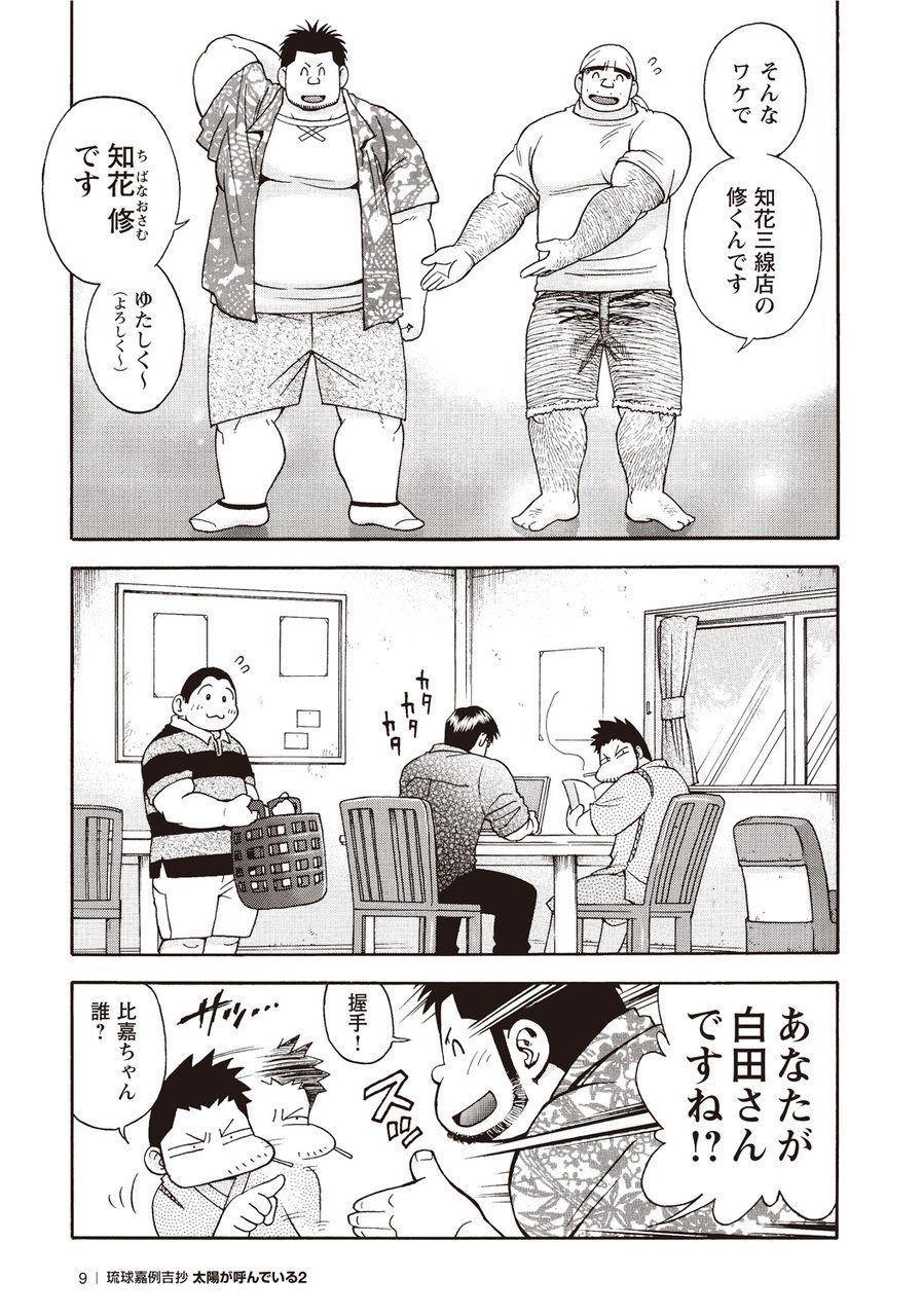Taiyou ga Yonde Iru 2 8