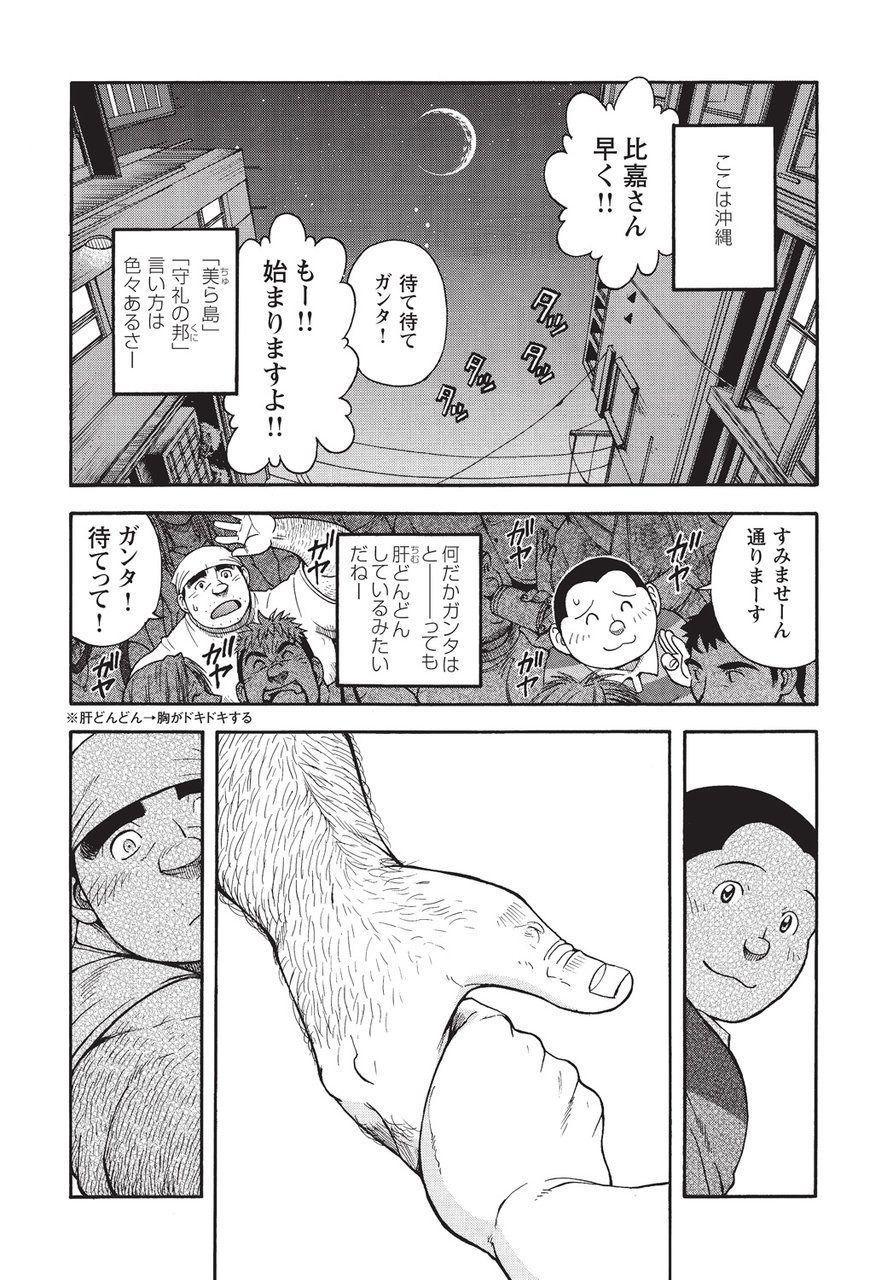 Taiyou ga Yonde Iru 2 91