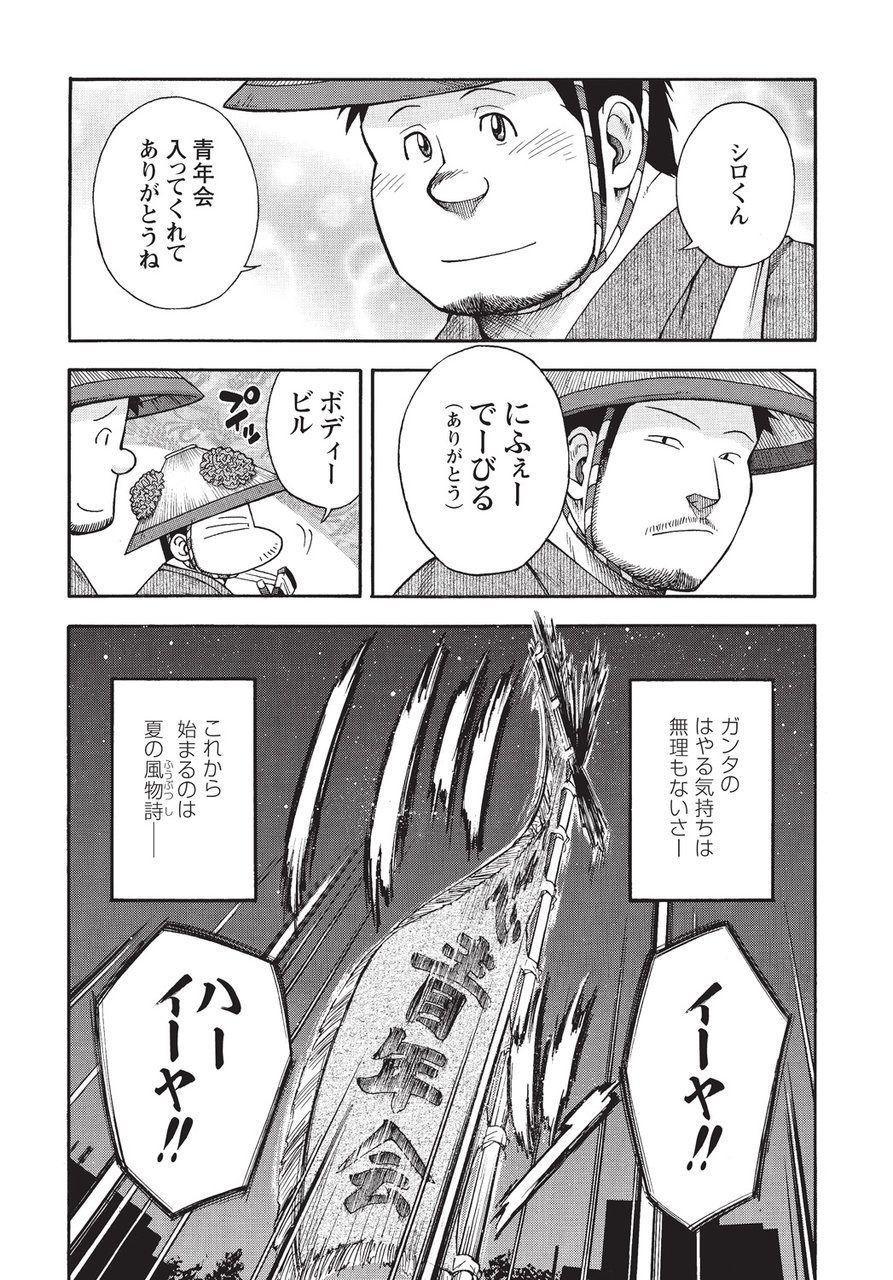 Taiyou ga Yonde Iru 2 93