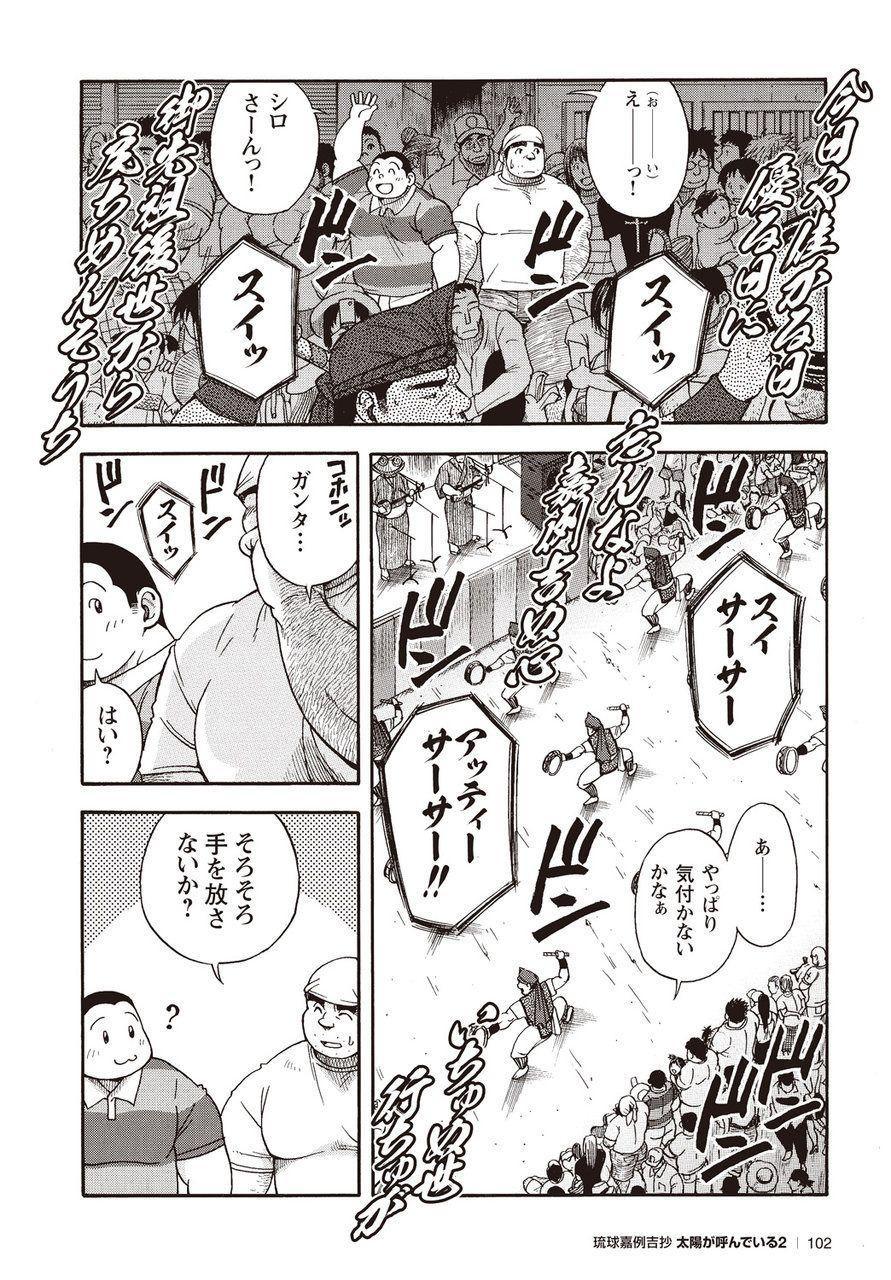Taiyou ga Yonde Iru 2 96
