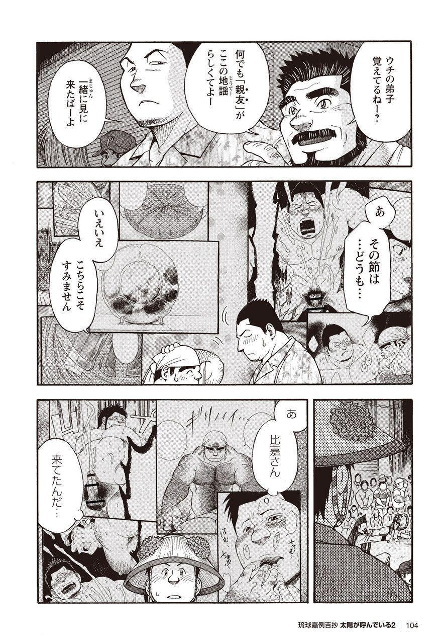 Taiyou ga Yonde Iru 2 98