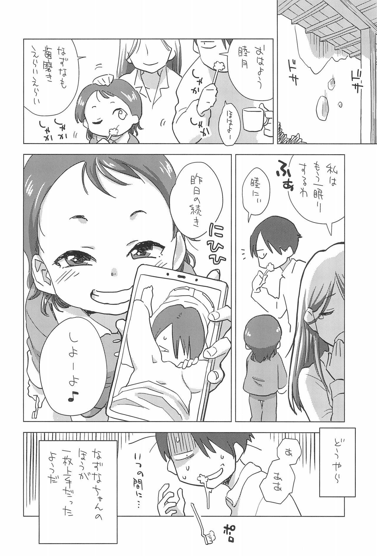 Mei to Yofukashi 9