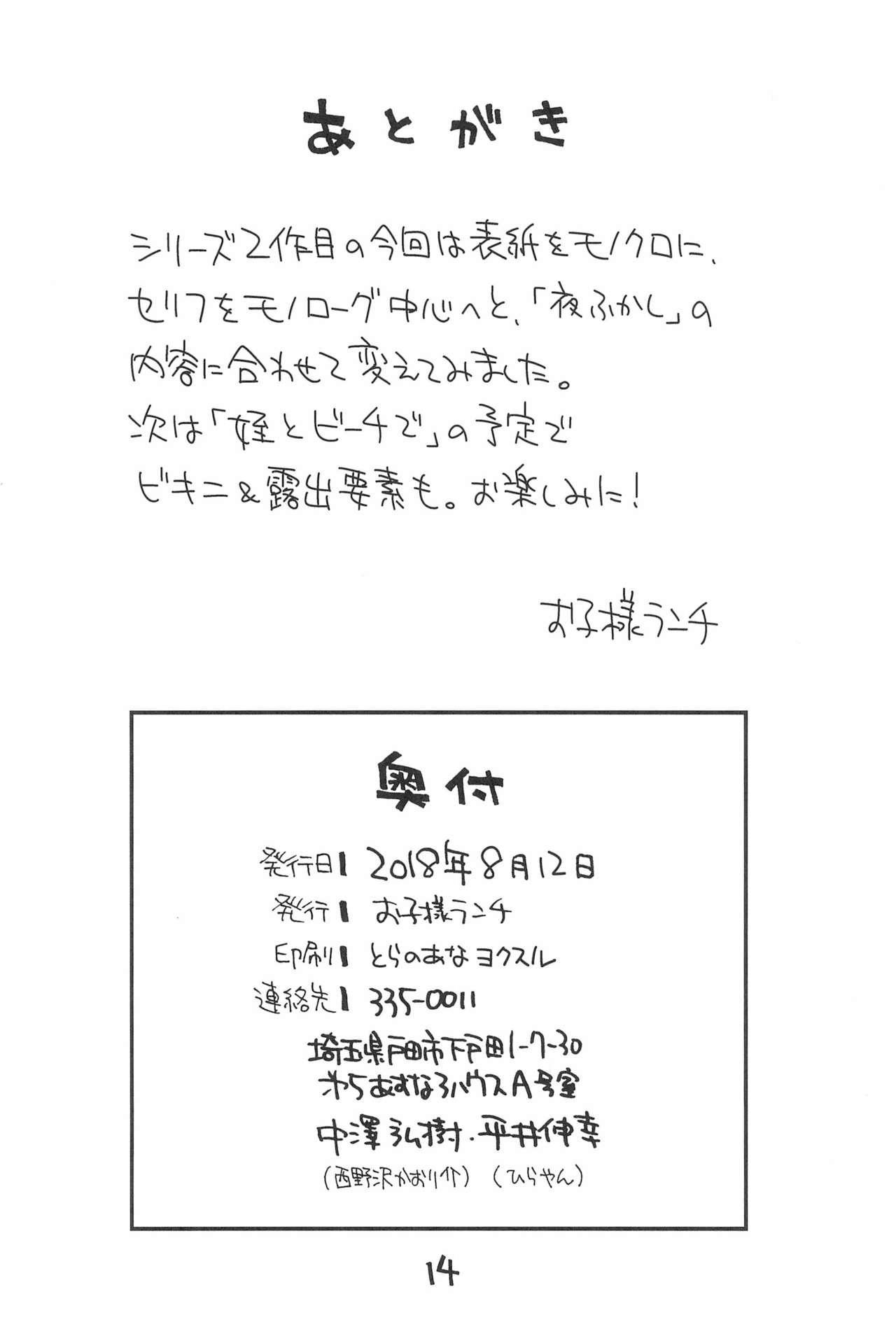 Mei to Yofukashi 13