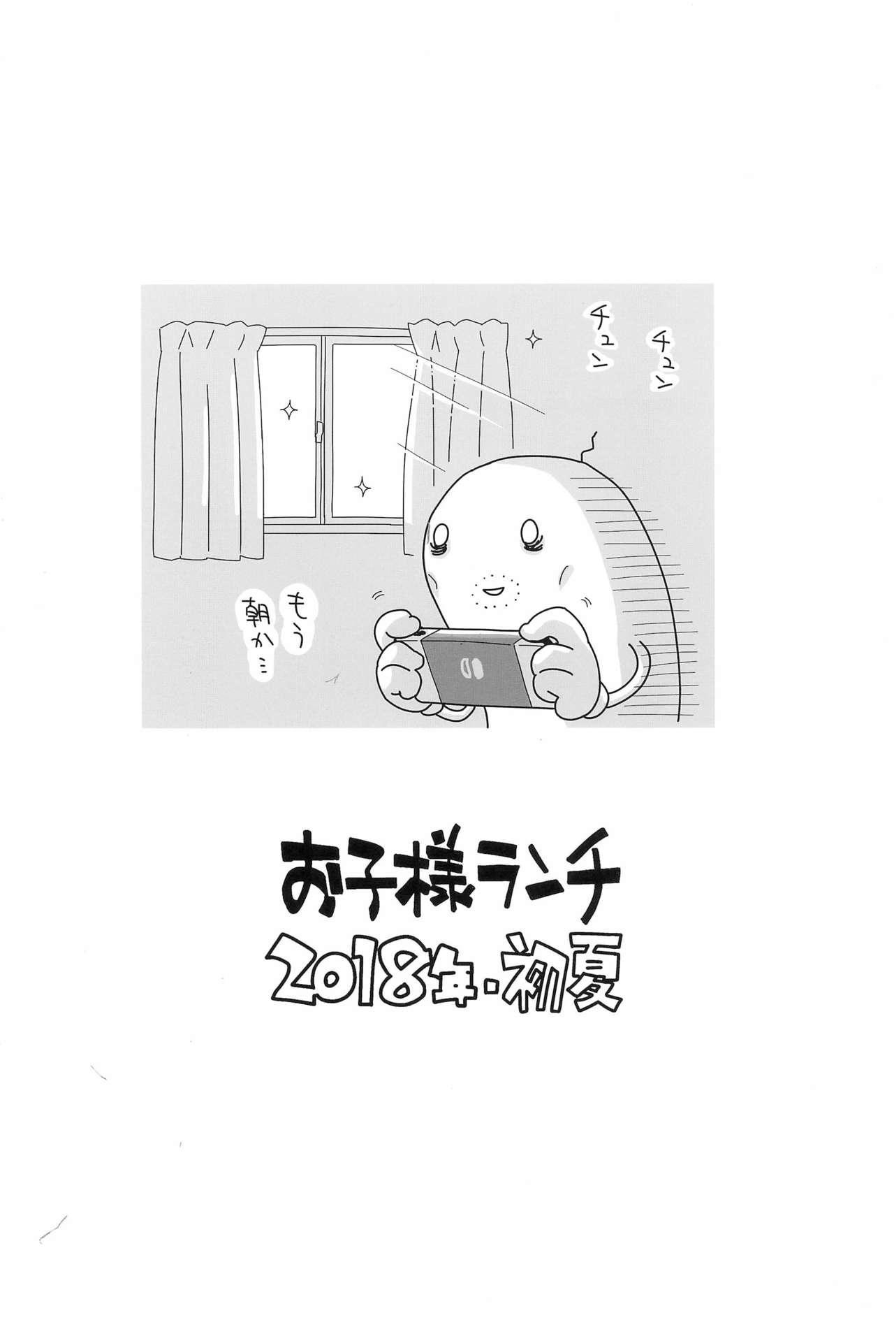 Mei to Yofukashi 15