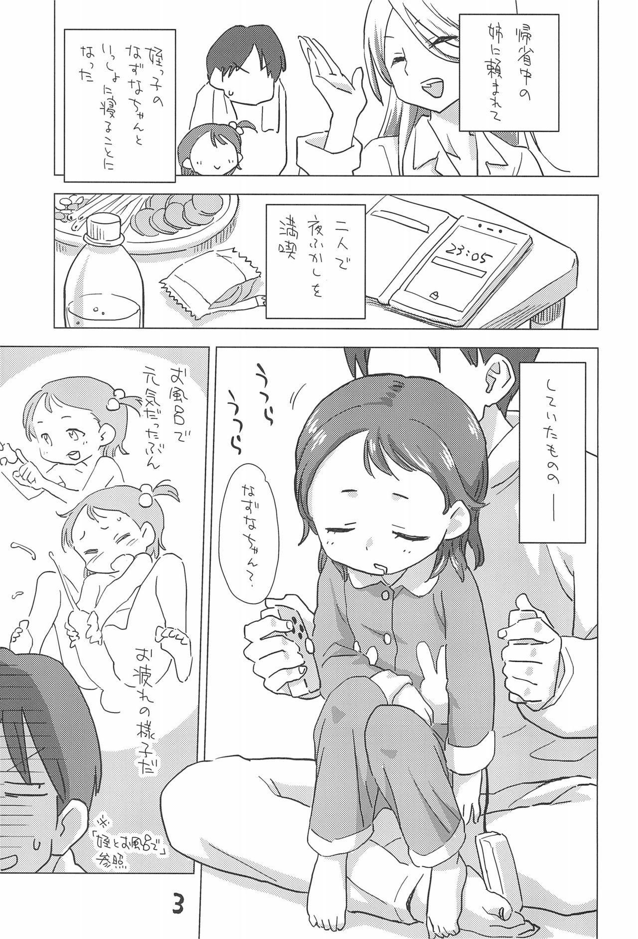 Mei to Yofukashi 2