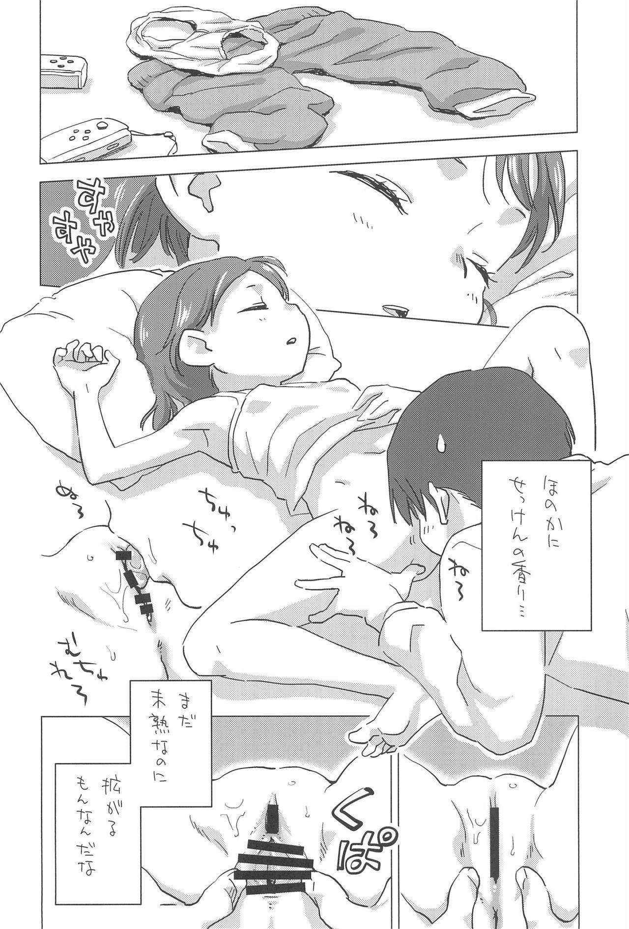 Mei to Yofukashi 3