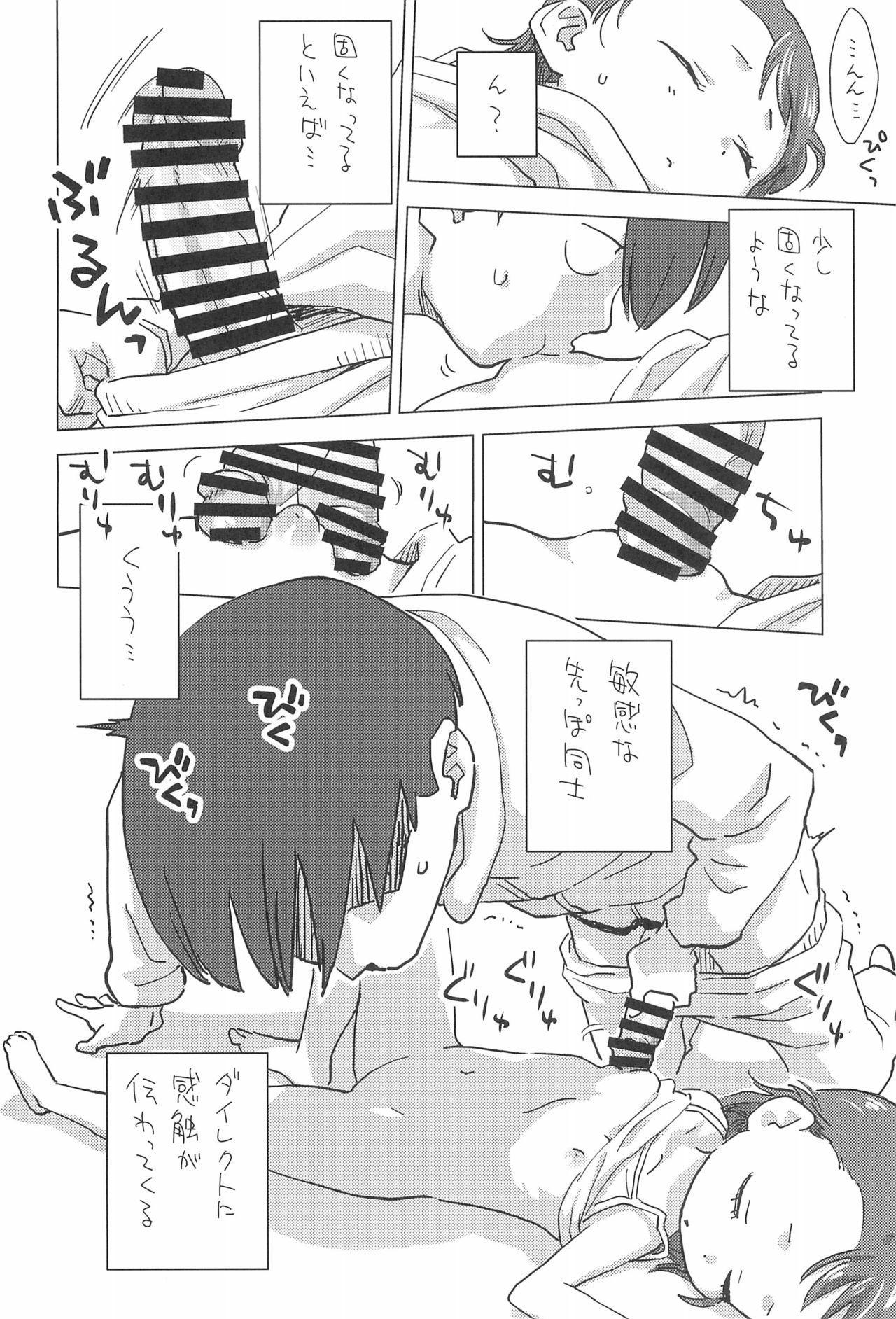 Mei to Yofukashi 5