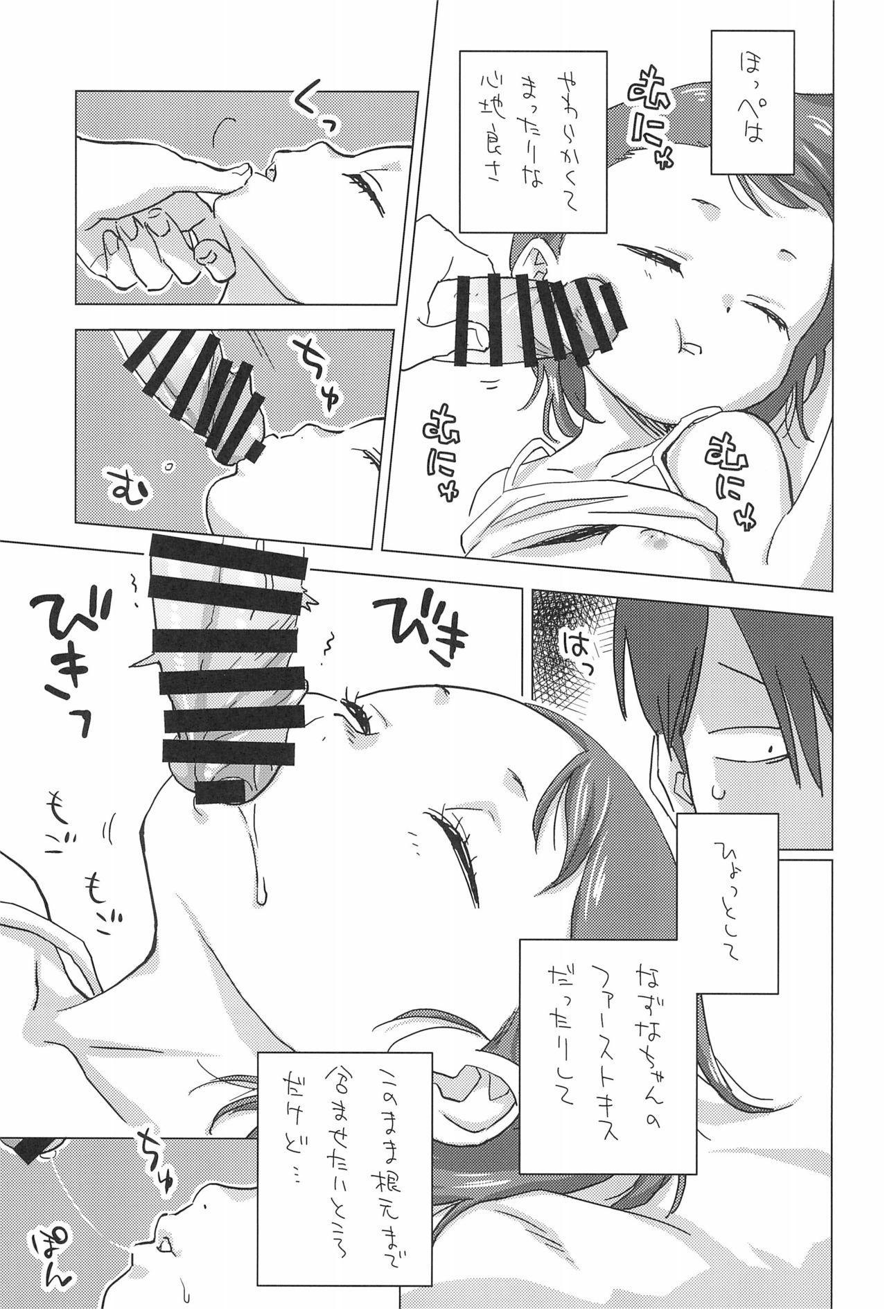 Mei to Yofukashi 6