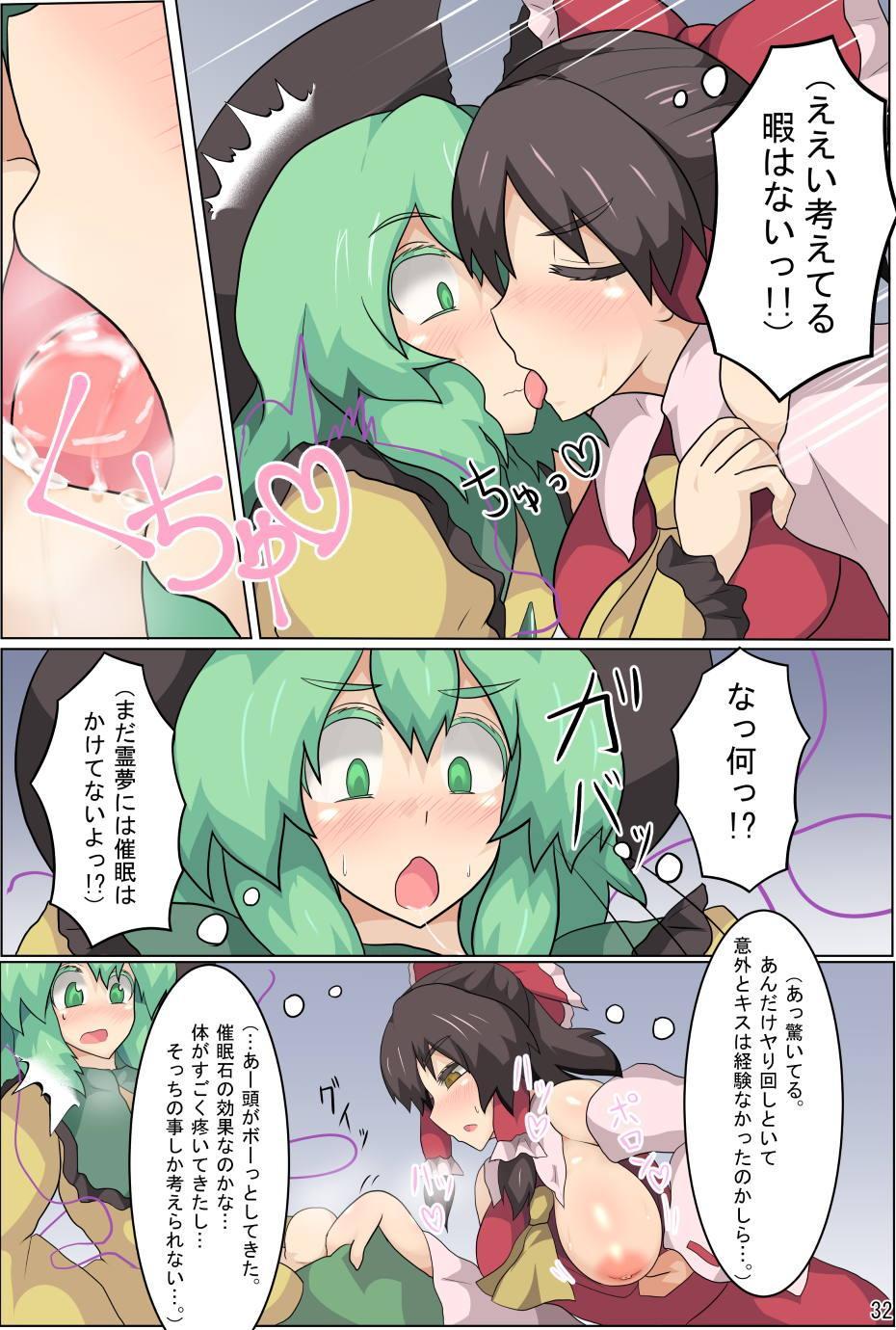 """Hangeki Kinshi! """"Hai. Watashi wa Anata no Aigangu"""" 33"""