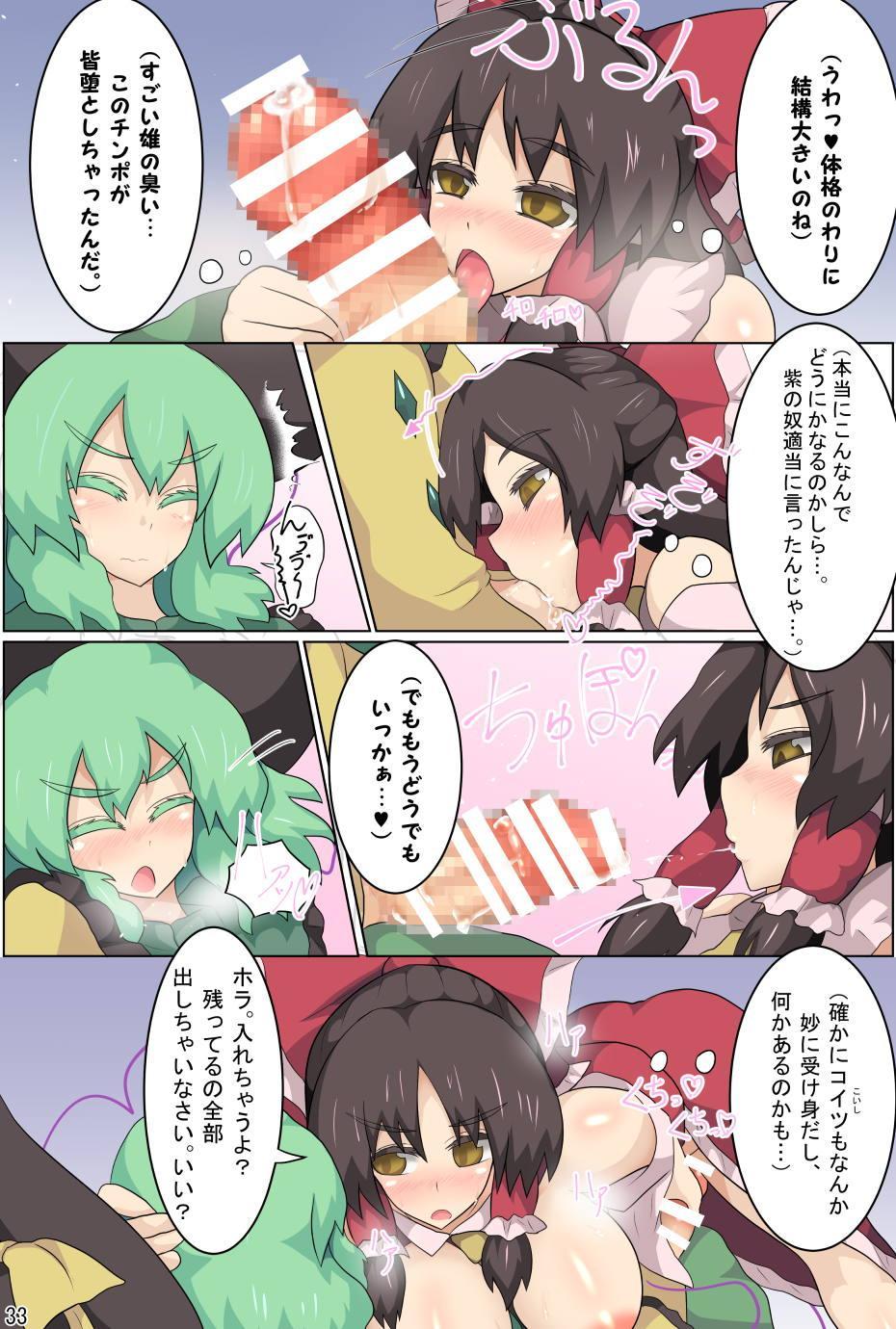 """Hangeki Kinshi! """"Hai. Watashi wa Anata no Aigangu"""" 34"""