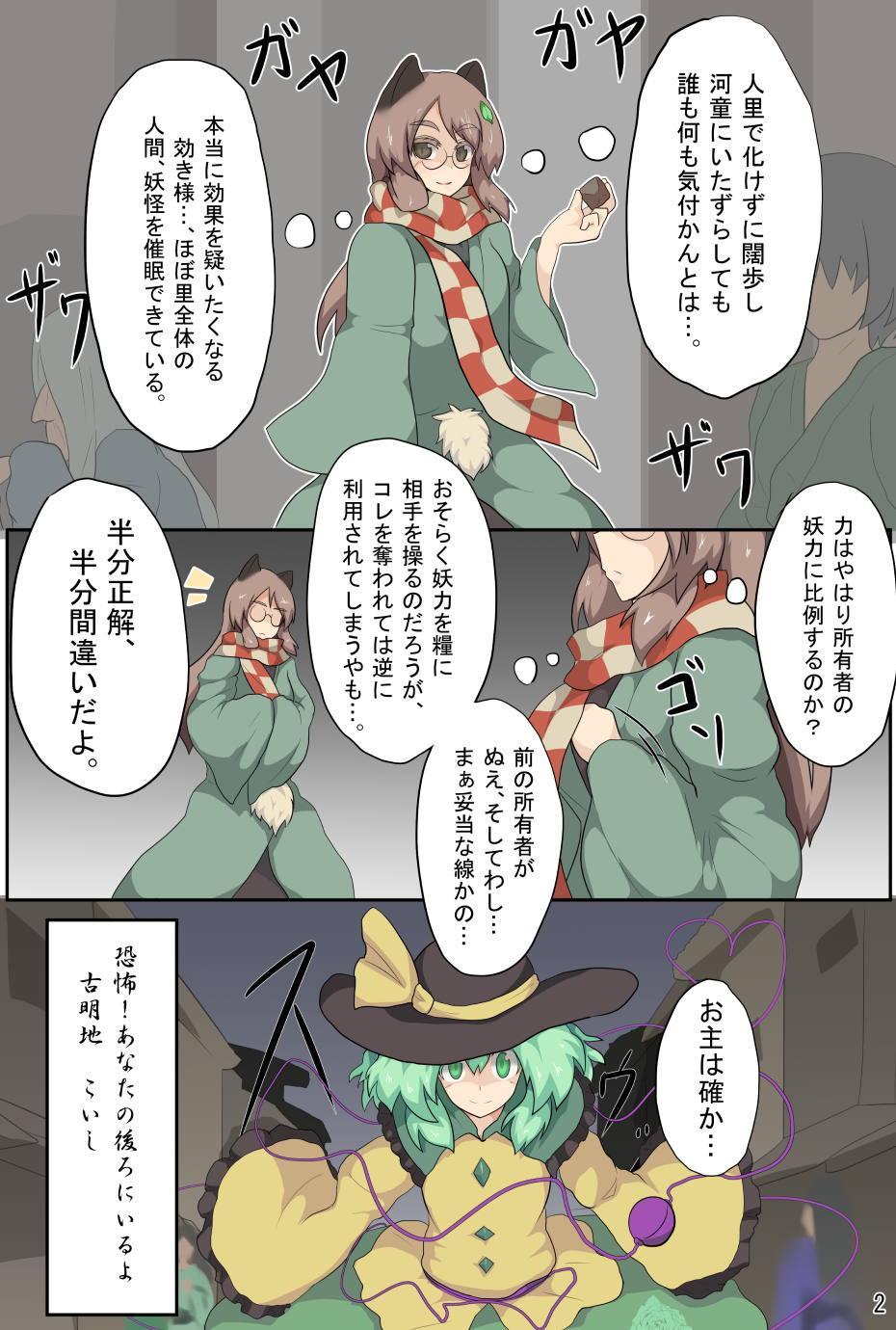 """Hangeki Kinshi! """"Hai. Watashi wa Anata no Aigangu"""" 3"""