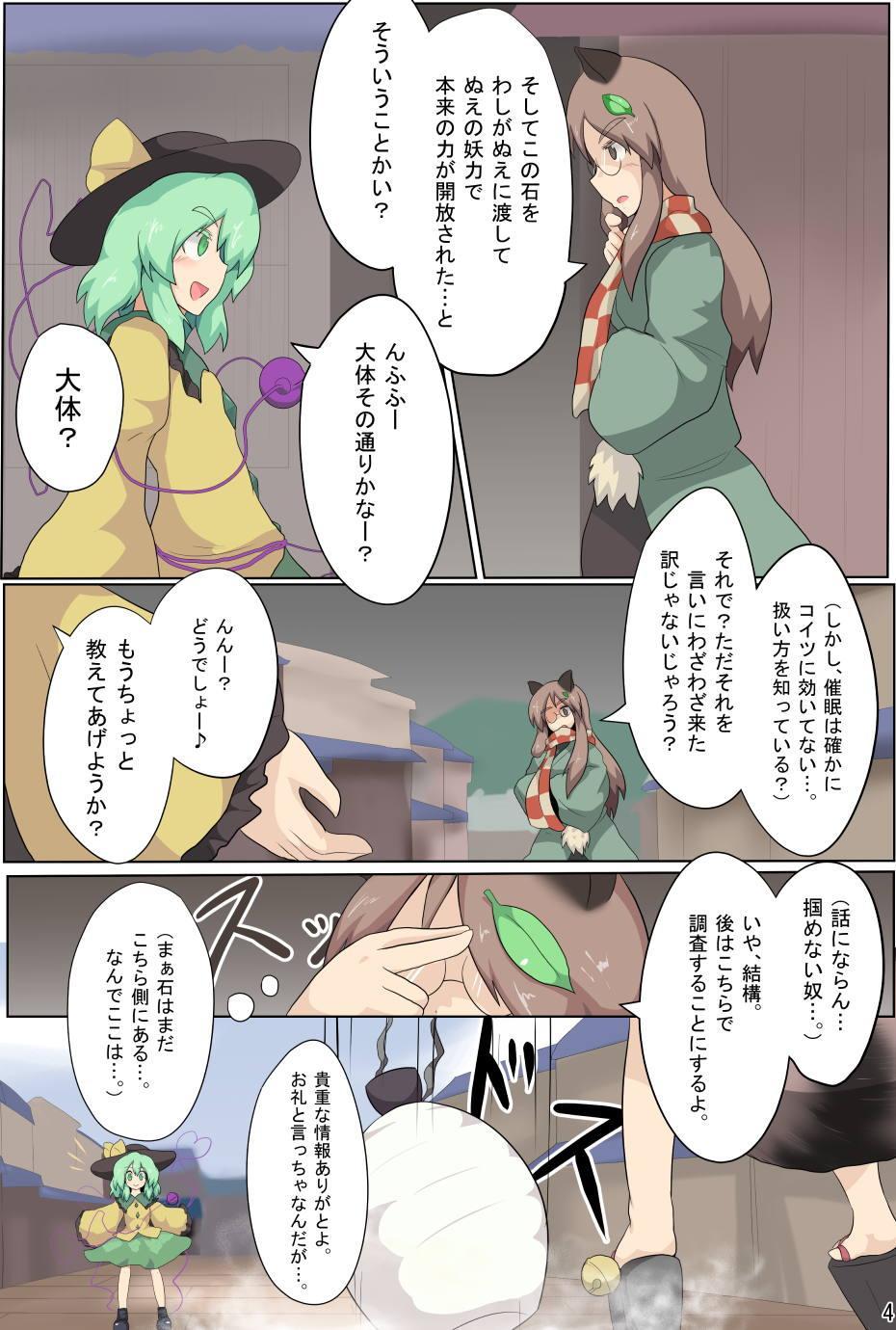 """Hangeki Kinshi! """"Hai. Watashi wa Anata no Aigangu"""" 5"""
