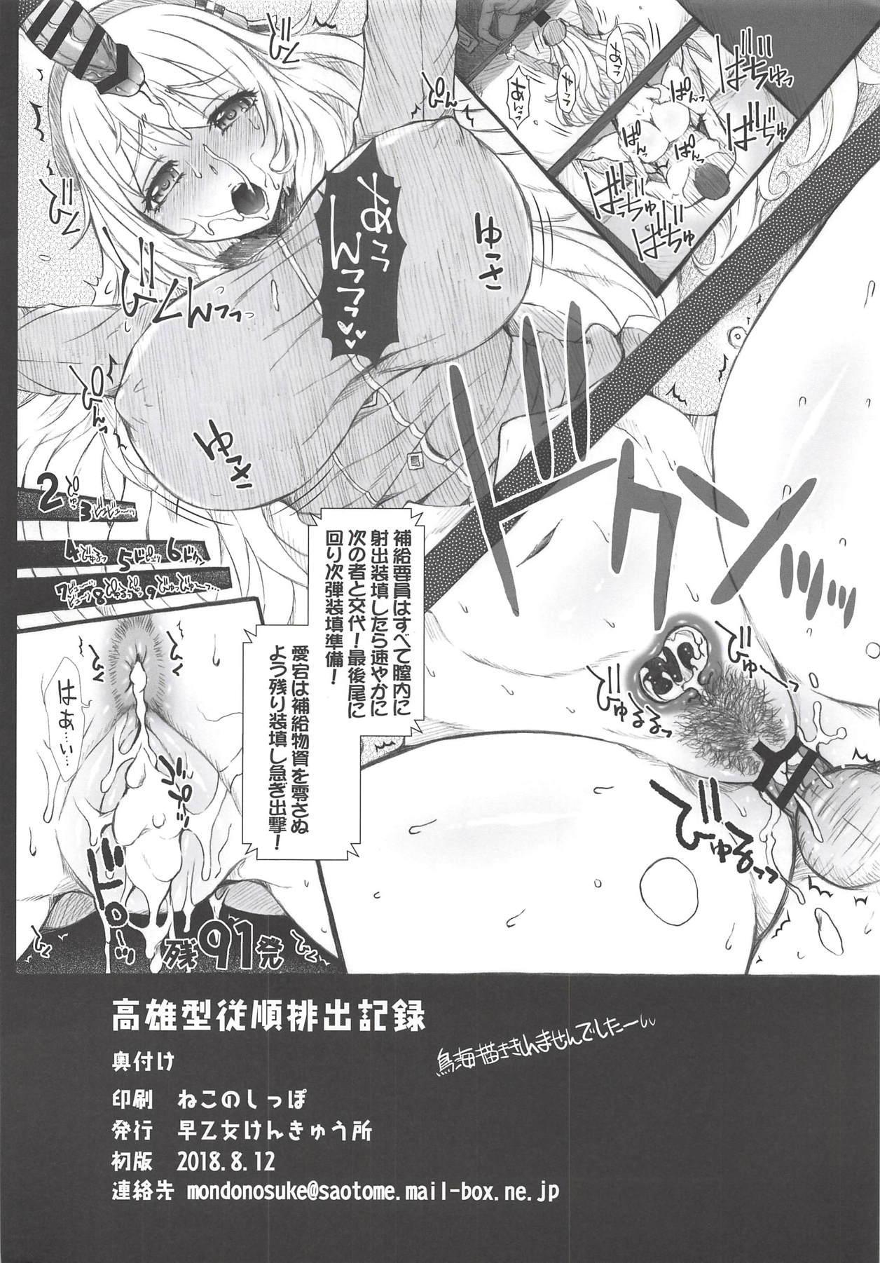 Takao-gata Juujun Haishutsu Kiroku 12