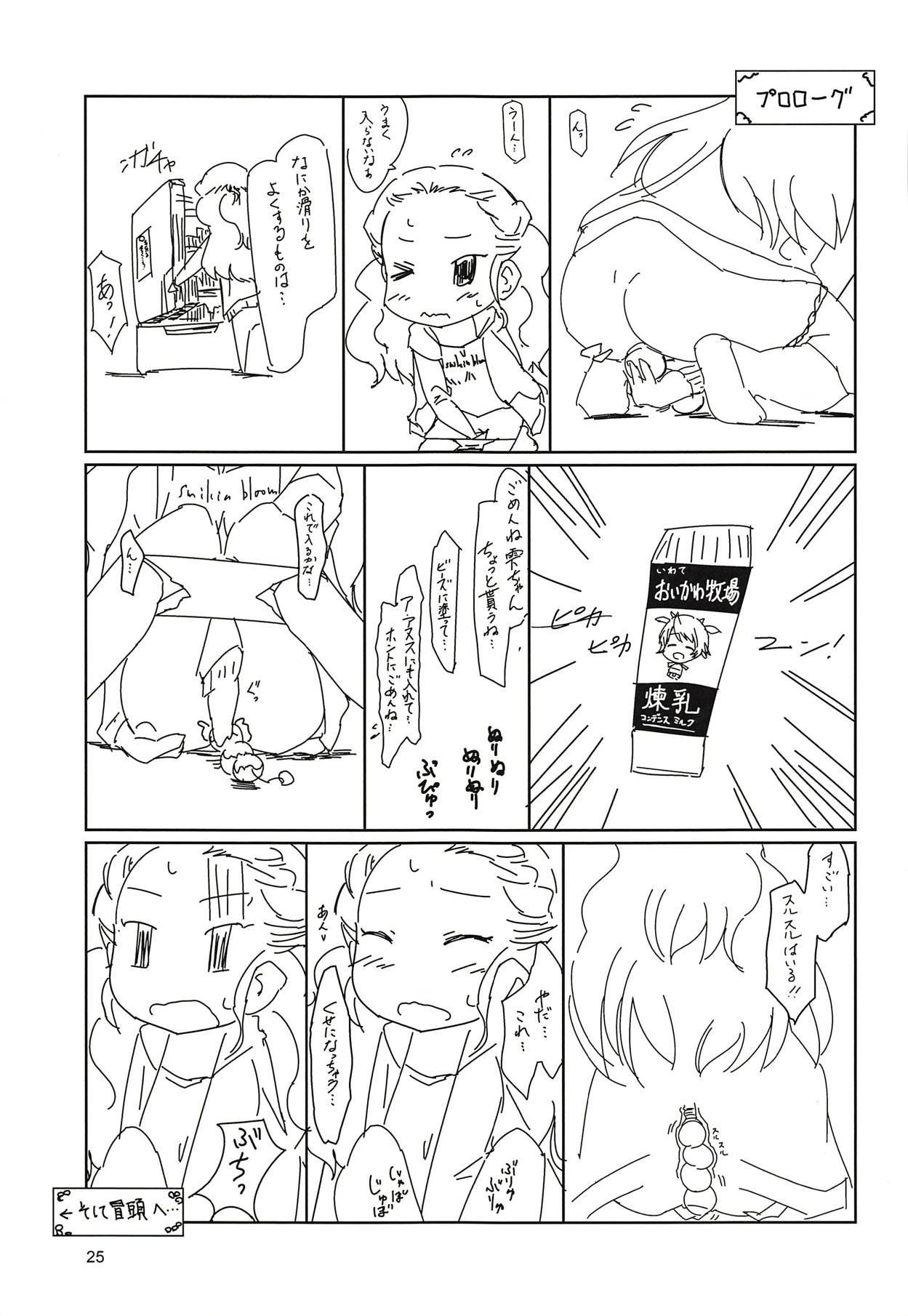 Seki-chan to Marui Tsuranatta Yatsu 23