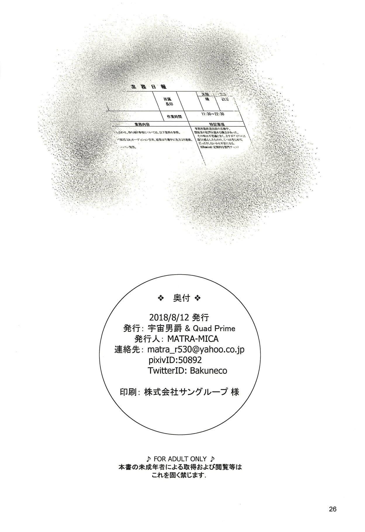 Seki-chan to Marui Tsuranatta Yatsu 24