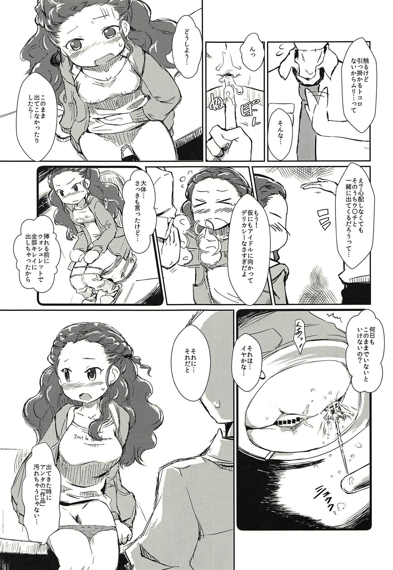 Seki-chan to Marui Tsuranatta Yatsu 5