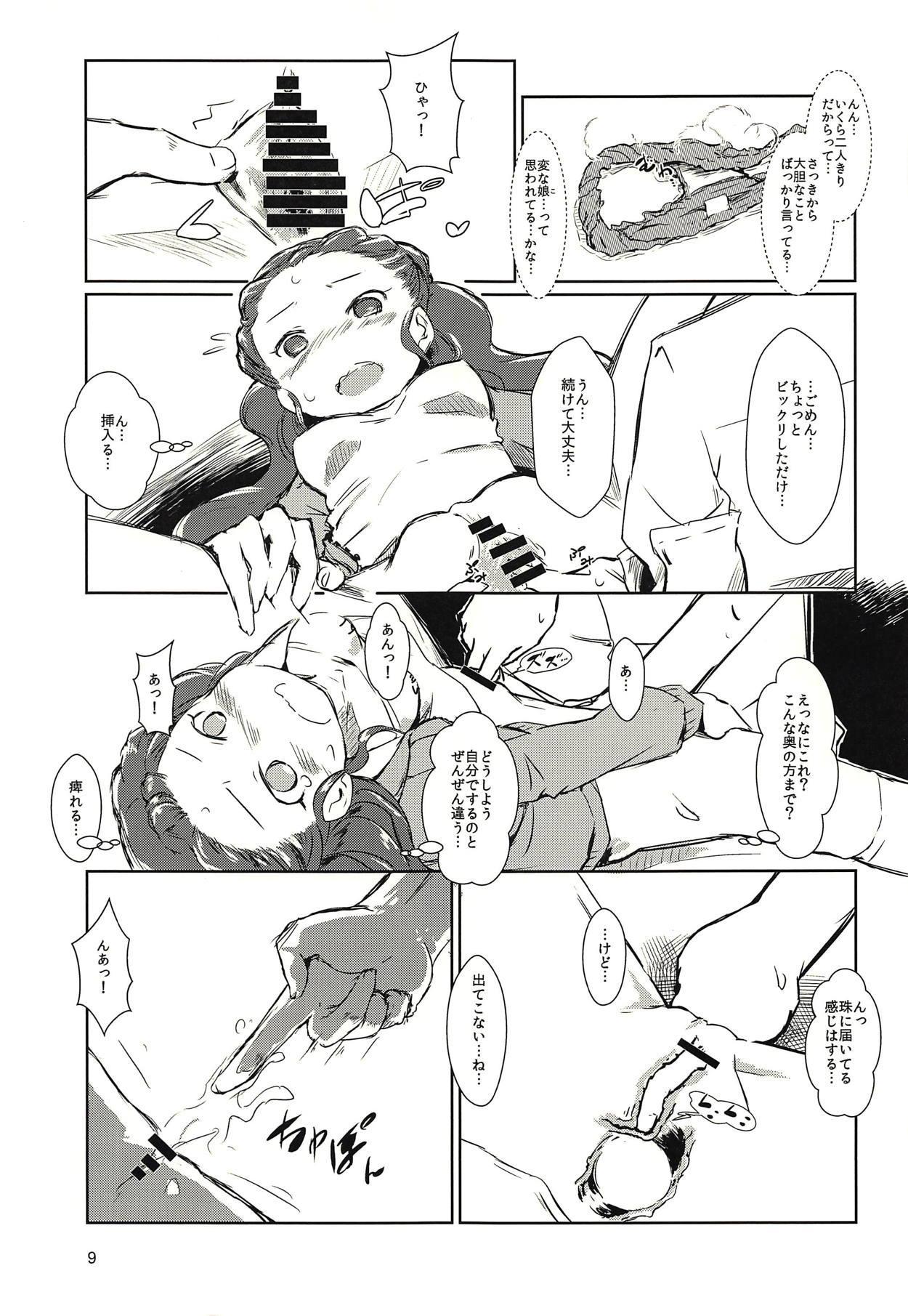 Seki-chan to Marui Tsuranatta Yatsu 7