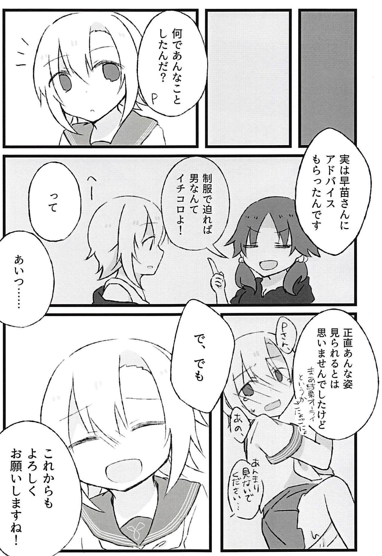Seifuku Riina to Ecchi na Koto ga Shitai 13