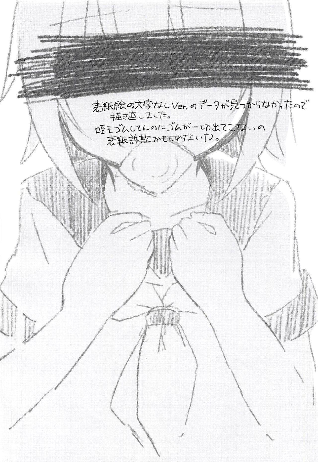 Seifuku Riina to Ecchi na Koto ga Shitai 14