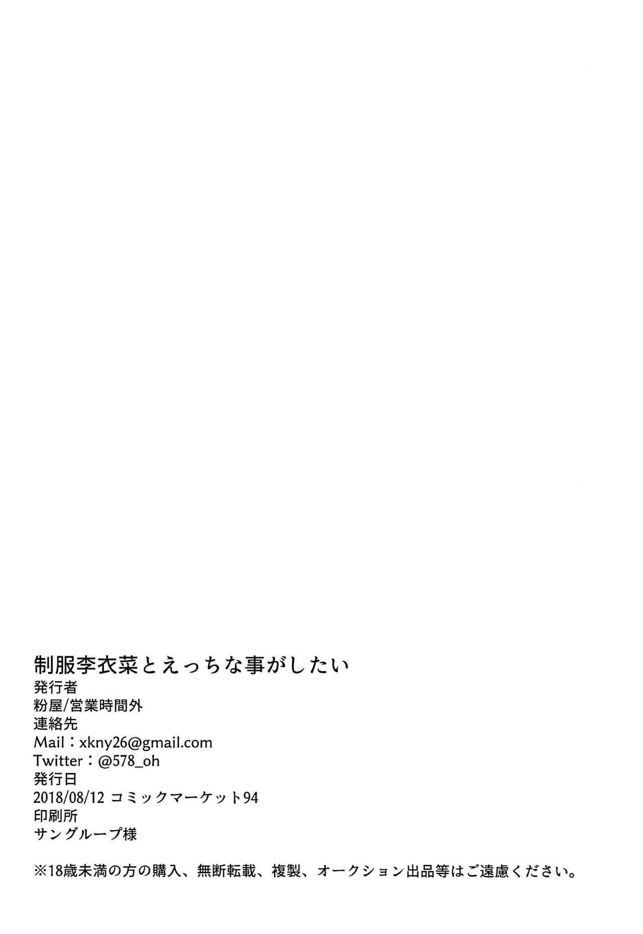Seifuku Riina to Ecchi na Koto ga Shitai 16