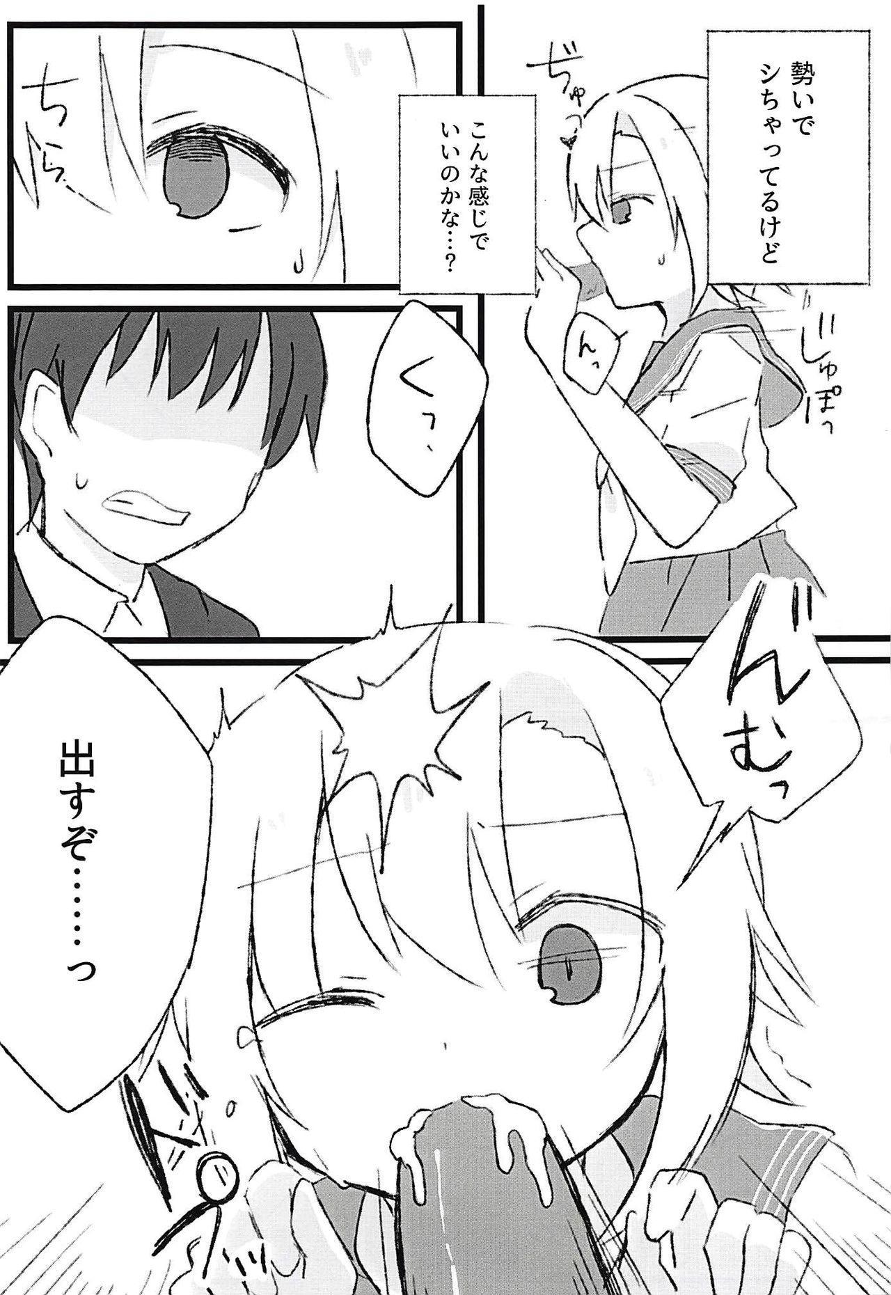 Seifuku Riina to Ecchi na Koto ga Shitai 3