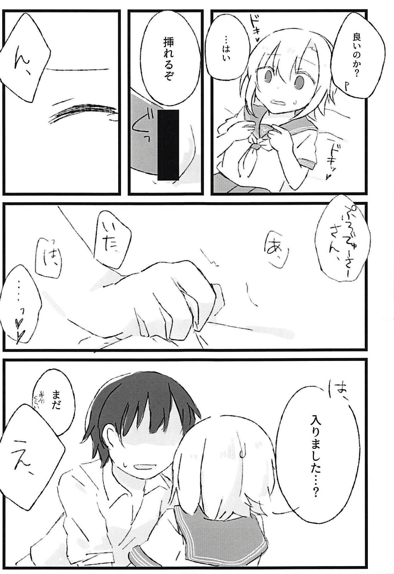 Seifuku Riina to Ecchi na Koto ga Shitai 5