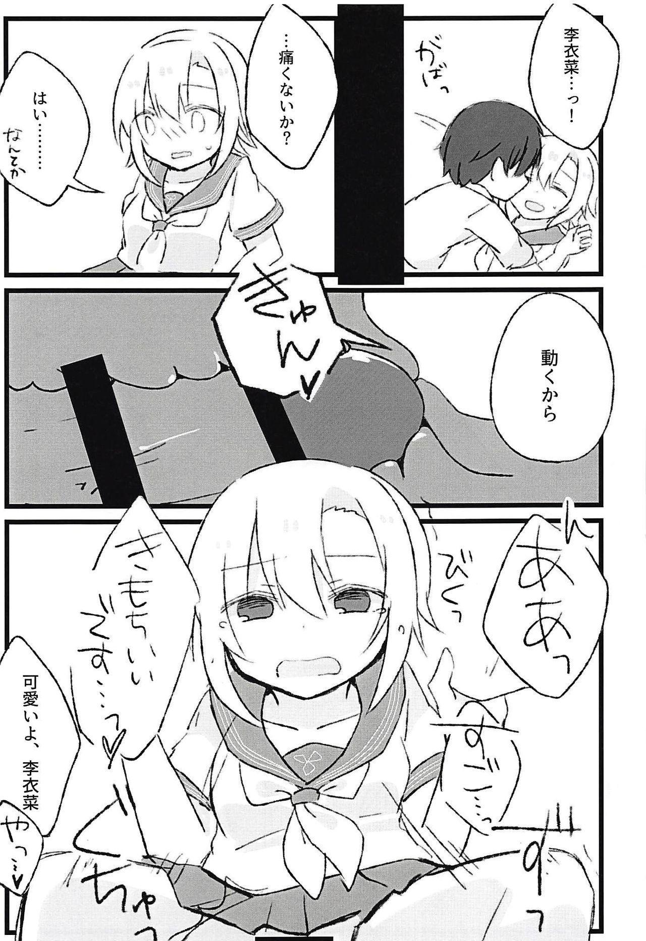Seifuku Riina to Ecchi na Koto ga Shitai 7