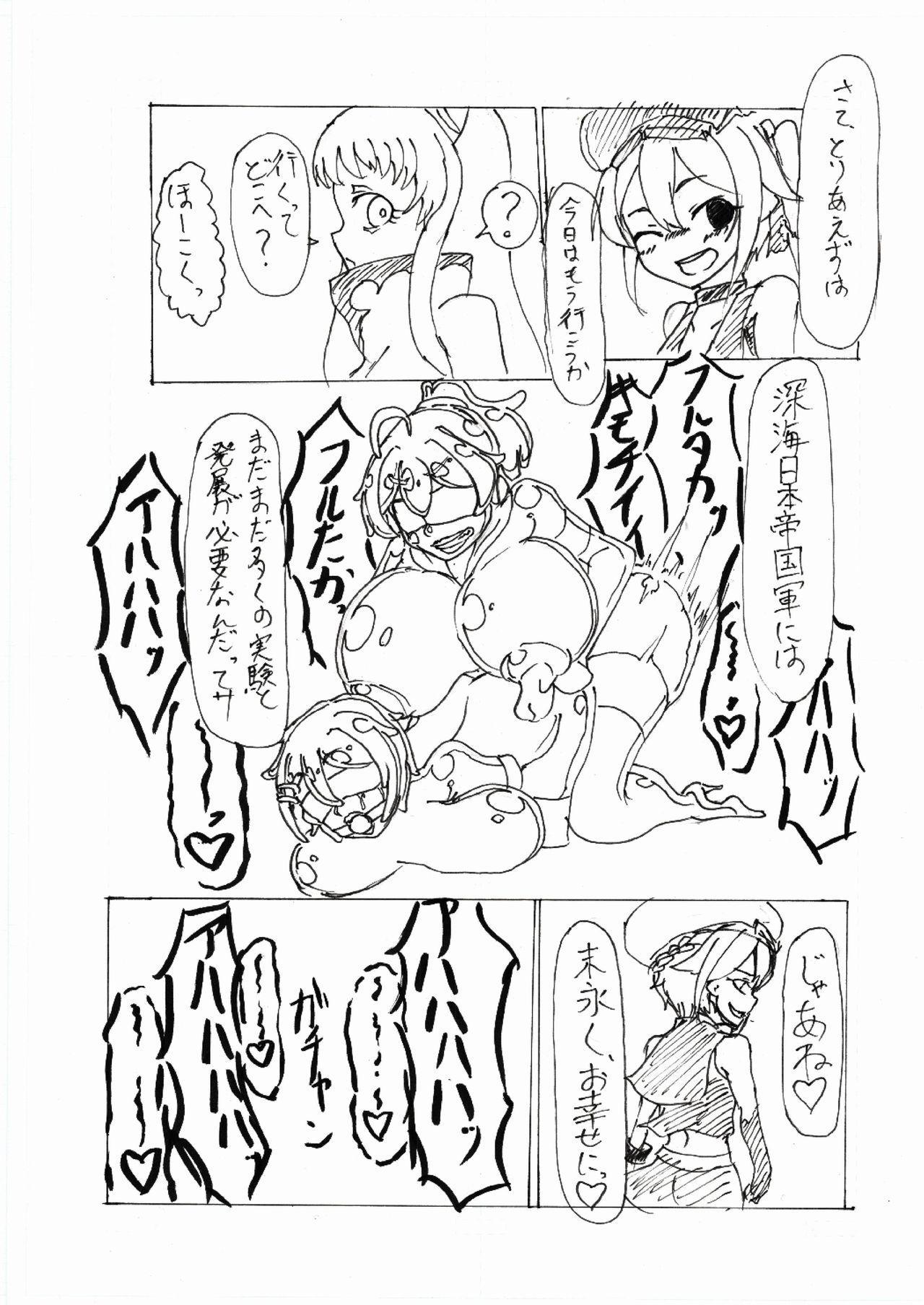 Gomboat-ka Goudou Zecchou Gomu 51
