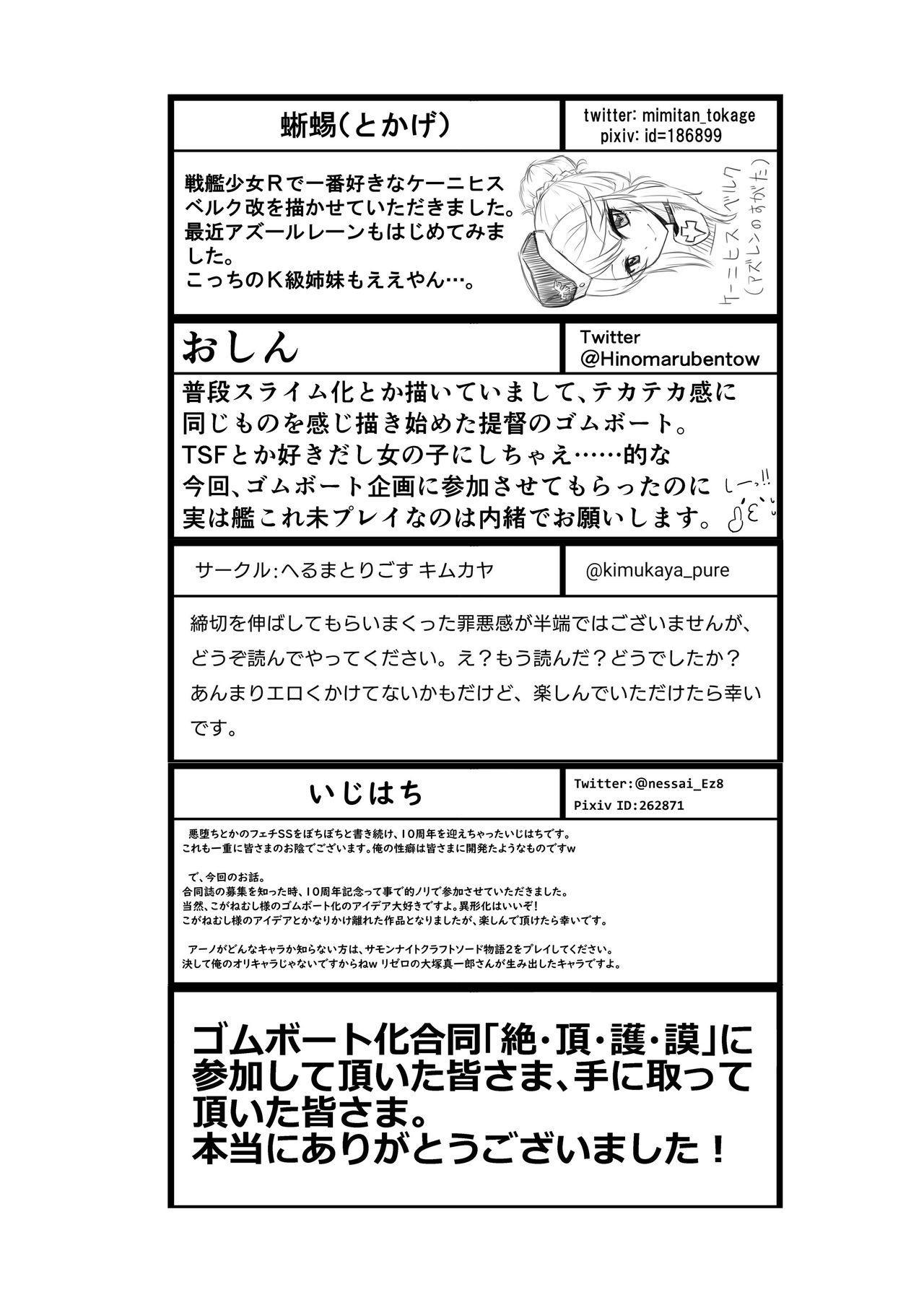 Gomboat-ka Goudou Zecchou Gomu 59