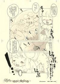 GASOBooK Genkou Youshi Ring3 Alt-0312 10