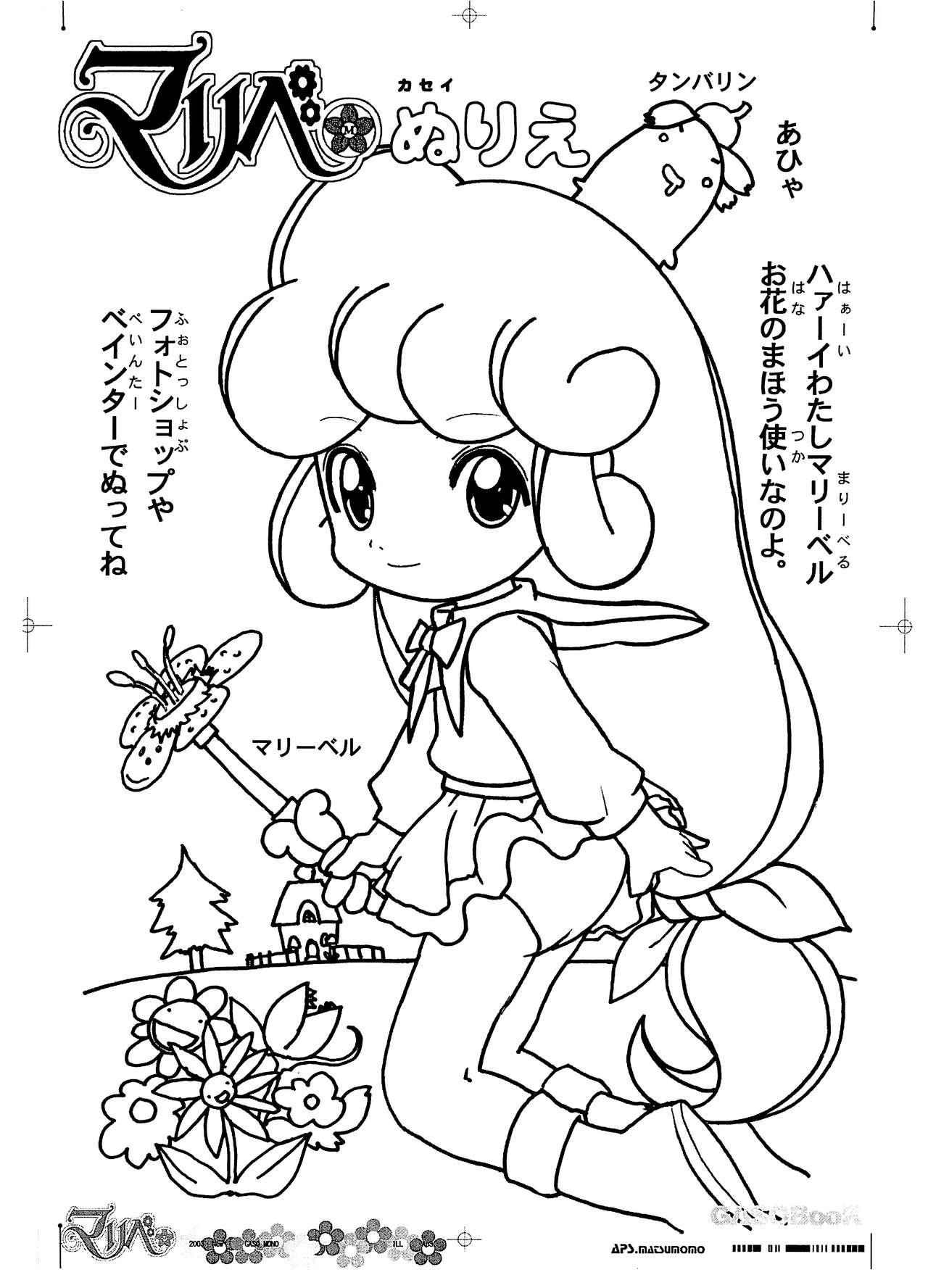 GASOBooK Genkou Youshi Ring3 Alt-0312 3