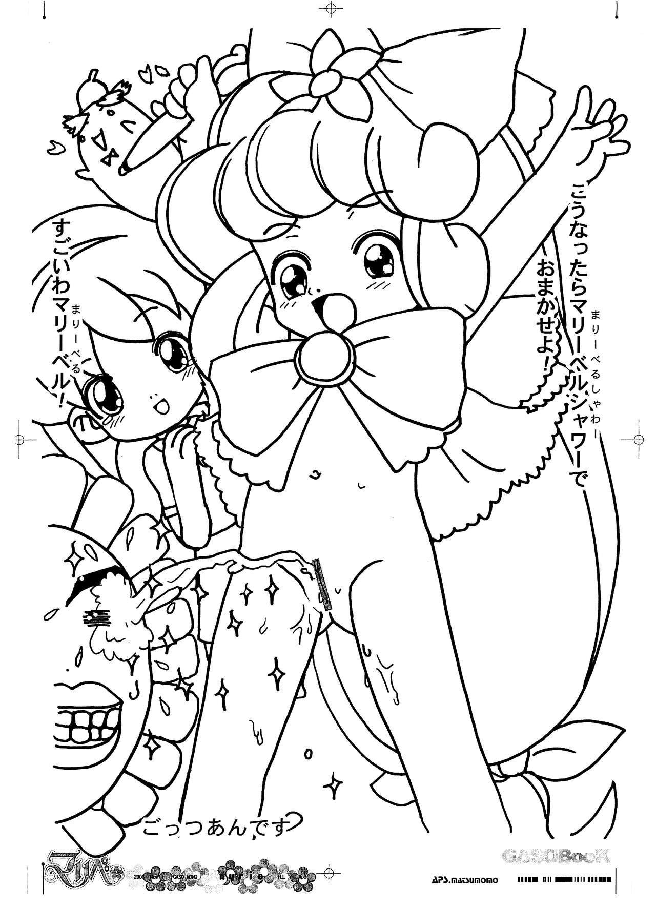 GASOBooK Genkou Youshi Ring3 Alt-0312 6