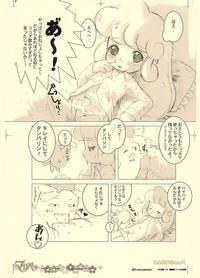 GASOBooK Genkou Youshi Ring3 Alt-0312 9