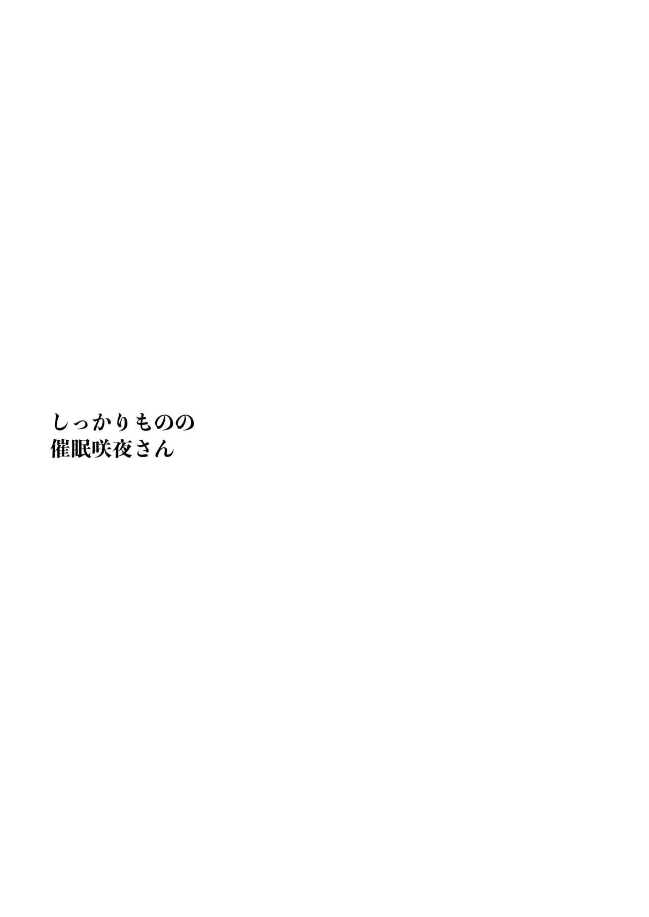 Shikkarimono no Saimin Sakuya-san 13