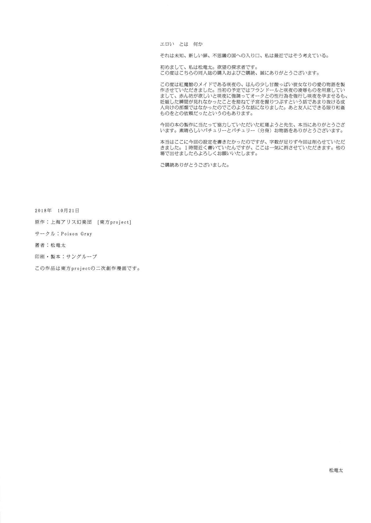 Shikkarimono no Saimin Sakuya-san 24