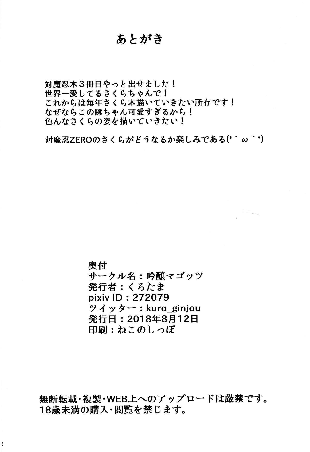 Buta Yome Sakura-chan 24
