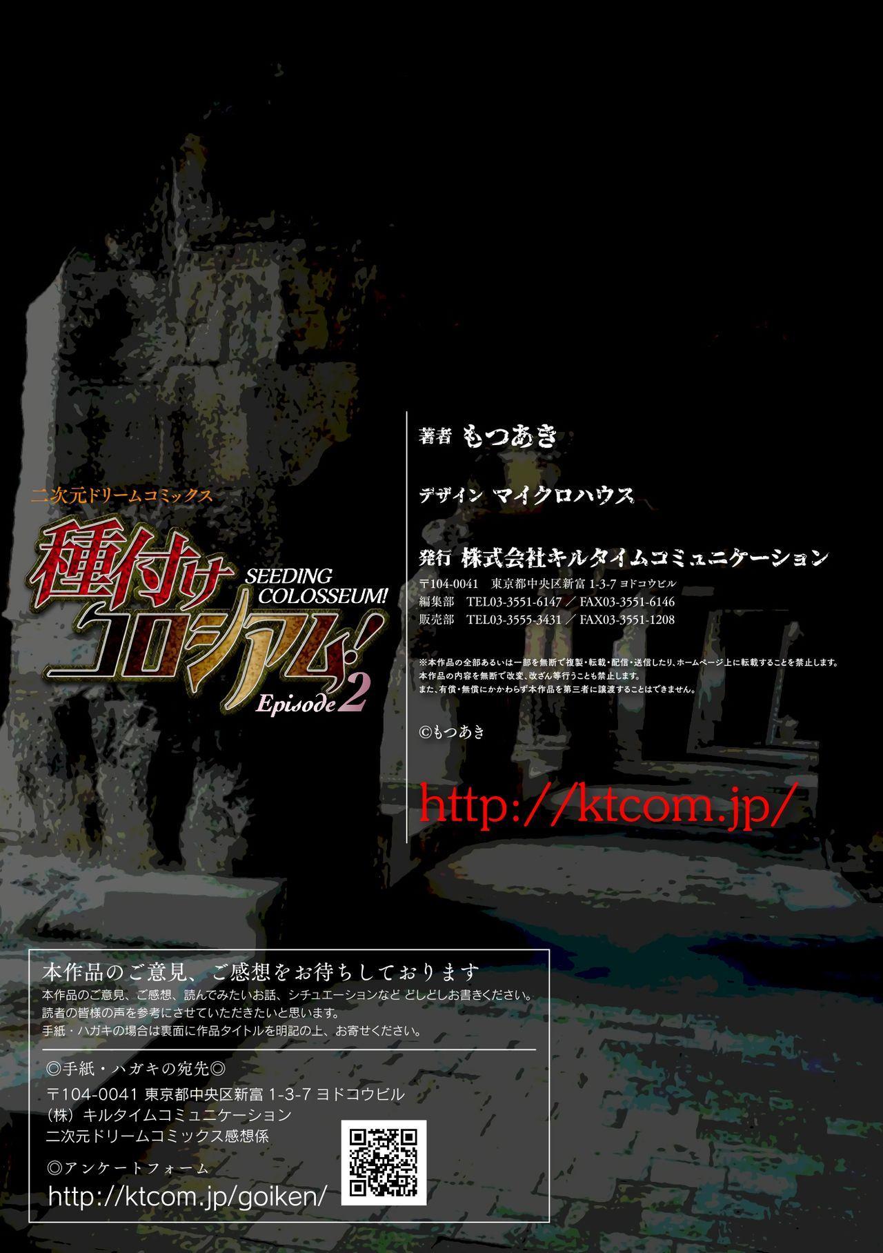 Tanetsuke Colosseum! Episode 2   Conception Colosseum! 2 27