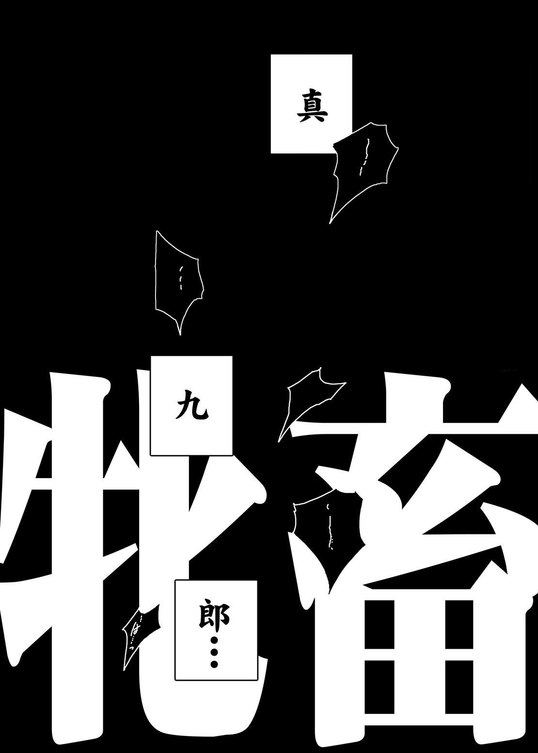 Murasaki no Iro - Kuhouin Murasaki Bon Soushuuhen 2 10