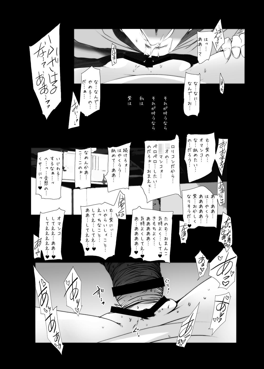 Murasaki no Iro - Kuhouin Murasaki Bon Soushuuhen 2 112
